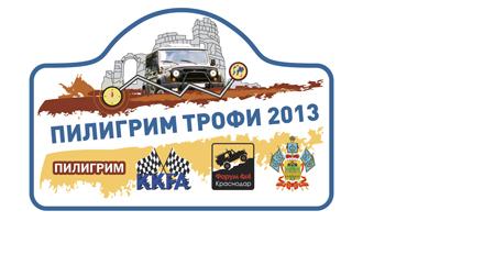 Пилигрим трофи 2013