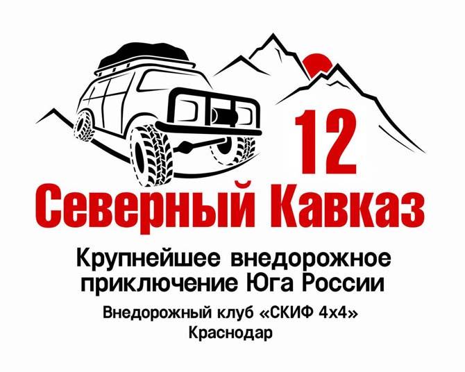 Трофи-экспедиция «Северный Кавказ 2012»