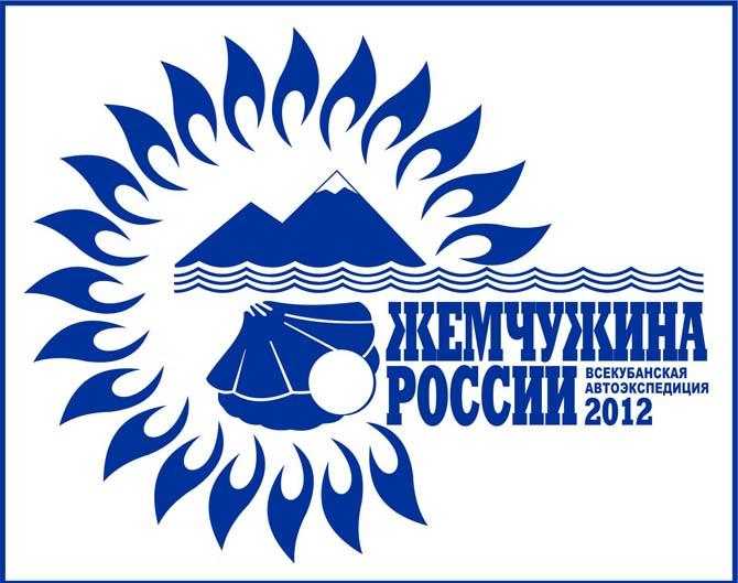 «Жемчужина России 2012» — 1-й этап