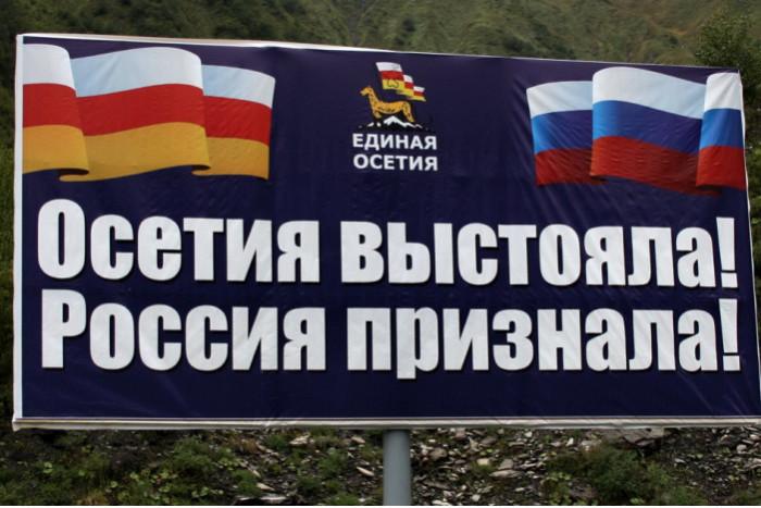 Южная Осетия - ты в сердце моём навсегда!