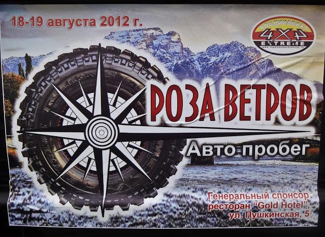 «Роза Ветров» 2012 (РСО — Алания)