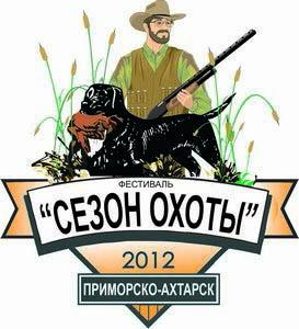 Фестиваль «Сезон охоты» 2012