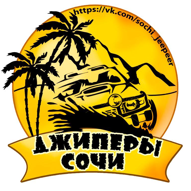 Анонс: 3-5 января 2016 — Традиционный Новый Год от «ДЖИПЕРОВ СОЧИ»