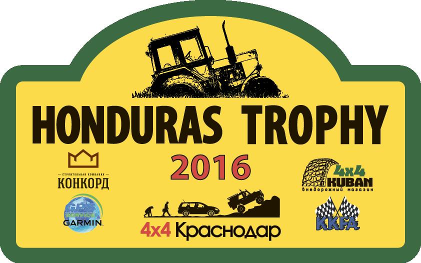 «Honduras Trophy 2016». Как это будет