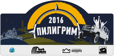 Трофи-рейд «Пилигрим 2016». Итоги