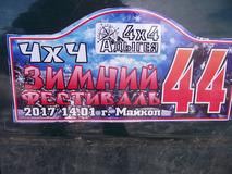 14.01.17 Зимний Джип-фестиваль «Адыгея 4х4 2017»