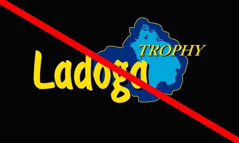 Юрий Овчинников покинул проект «Ladoga Trophy» (источник удалён)