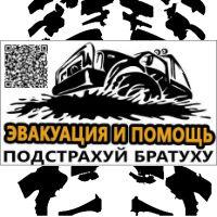 «Эвакуация и помощь 4х4» ПОДСТРАХУЙ БРАТУХУ