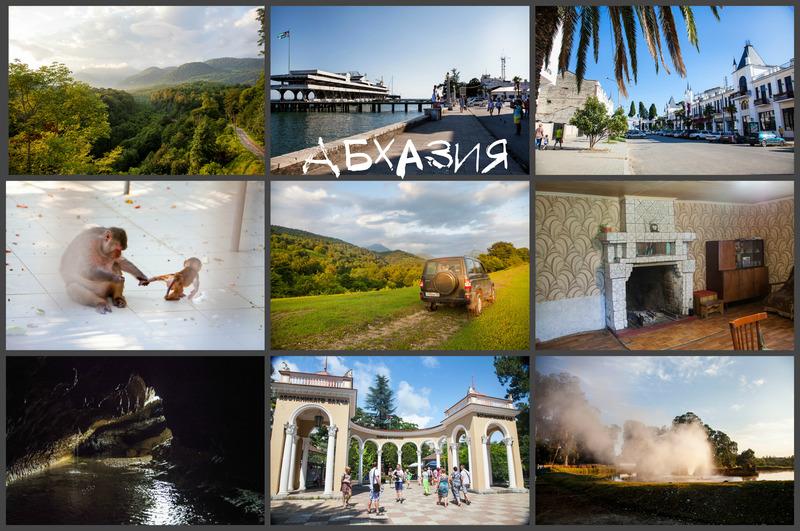 Поездка в Абхазию в 2015 году (ч. 3)
