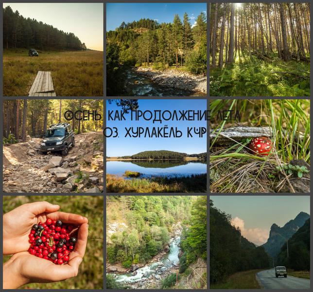 Осень, как продолжение лета.собственно, озеро Хурлакёль КЧР