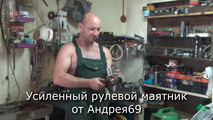 Усиленный рулевой маятник для Нивы от Андрея69