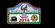 """4-й этап ОЧКК. """"Волчьи ворота 2014"""""""